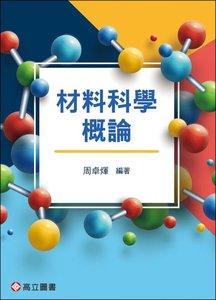 材料科學概論-cover