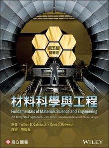 材料科學與工程 (精華版) (Callister:Fundamentals of Materials Science and Engineering: An Integrated Approach, 5/e)(Abridged Version)-cover