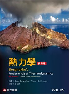 熱力學 (精華版)(SI版) (Borgnakke & Sonntag:Borgnakke's Fundamentals of Thermodynamics)(Abridged Version)-cover