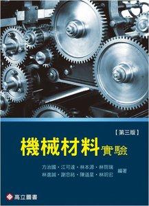 機械材料實驗, 3/e-cover
