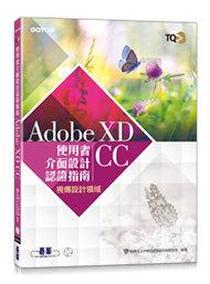TQC+ 使用者介面設計認證指南 Adobe XD CC-cover
