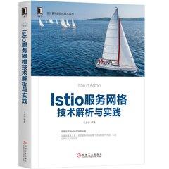 Istio 服務網格技術解析與實踐-cover