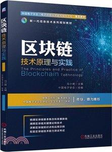 區塊鏈技術原理與實踐-cover