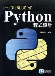 一次搞定 Python 程式設計-cover