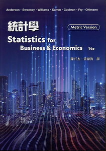 統計學, 14/e (Anderson: Statistics for Business & Economics, Metric Edition, 14/e)-cover