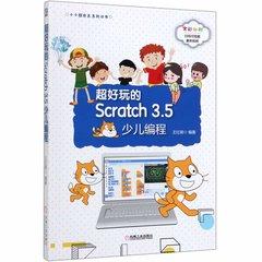 超好玩的Scratch 3.5少兒編程-cover