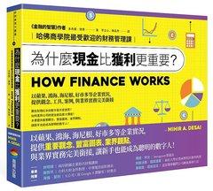 為什麼現金比獲利更重要?:哈佛商學院最受歡迎的財務管理課-cover