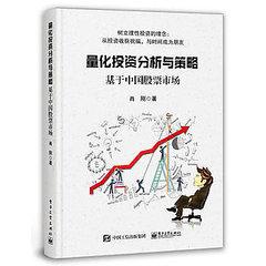 量化投資分析與策略:基於中國股票市場-cover