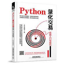 Python量化交易實戰入門與技巧-cover