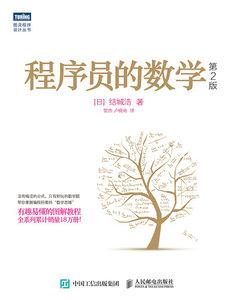 程序員的數學, 2/e-cover