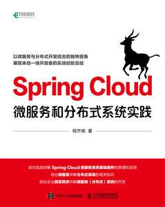 Spring Cloud 微服務和分佈式系統實踐-cover