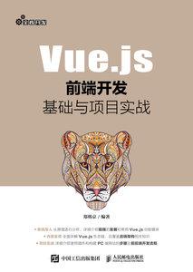 Vue.js 前端開發基礎與項目實戰-cover