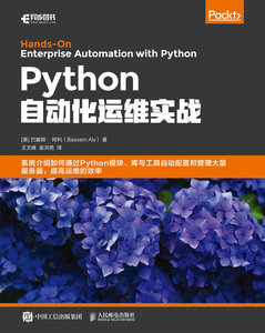 Python 自動化運維實戰 (Hands-On Enterprise Automation with Python: Automate common administrative and security tasks with the most popular language Python)-cover