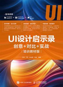 UI 設計啟示錄:創意+對比+實戰(培訓教材版)-cover