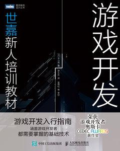 游戲開發 -- 世嘉新人培訓教材-cover