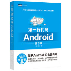 第一行代碼 : Android, 3/e-cover