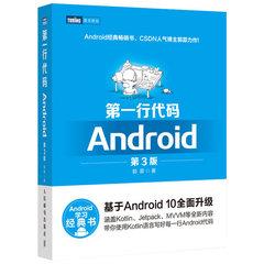 第一行代碼 Android 第3版-cover