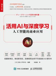活用AI與深度學習 人工智能的商業應用-cover