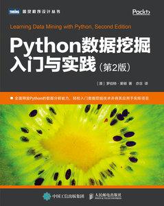 Python 數據挖掘入門與實踐, 2/e-cover