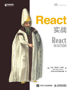 React 實戰 (React in Action)-cover