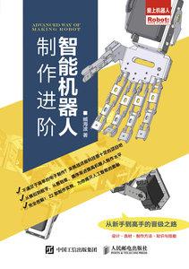 智能機器人製作進階-cover