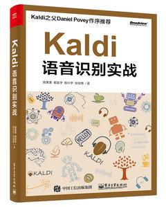 Kaldi 語音識別實戰-cover