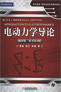 電動力學導論(翻譯版‧原書第3版)-cover
