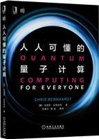 人人可懂的量子計算-cover
