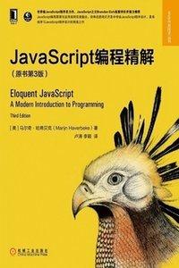 JavaScript 編程精解, 3/e-cover