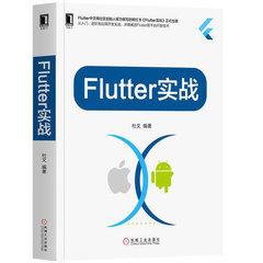 Flutter 實戰-cover