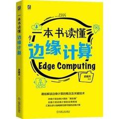 一本書讀懂邊緣計算-cover