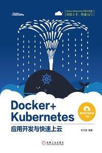 Docker + Kubernetes 應用開發與快速上雲-cover