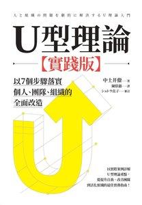 U型理論【實踐版】-cover