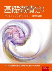 基礎微積分, 6/e-cover