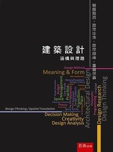 建築設計:涵構與理路-cover