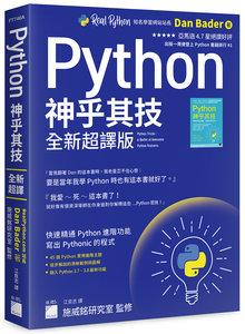 Python 神乎其技 全新超譯版 - 快速精通 Python 進階功能, 寫出 Pythonic 的程式 (Python Tricks: A Buffet of Awesome Python Features)-cover