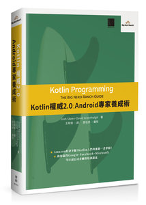 Kotlin 權威 2.0:Android 專家養成術 (Kotlin Programming: The Big Nerd Ranch Guide)-cover