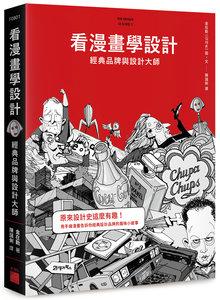 看漫畫學設計:經典品牌與設計大師-cover