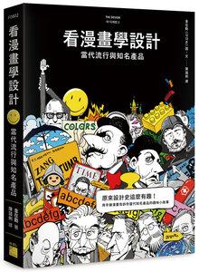 看漫畫學設計:當代流行與知名產品-cover