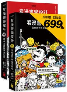 看漫畫學設計:經典 & 潮流完整收藏版套書-cover