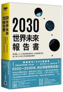 2030 世界未來報告書:區塊鏈、AI、生技與新能源革命、產業重新洗牌,接下來10年的工作與商機在哪裡?-cover