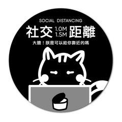 【阿喵與人類的距離】社交距離 / 貼紙 / 黑色款-cover