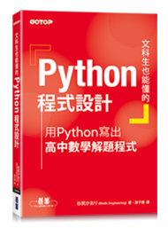 文科生也能懂的 Python 程式設計|用 Python 寫出高中數學解題程式-cover