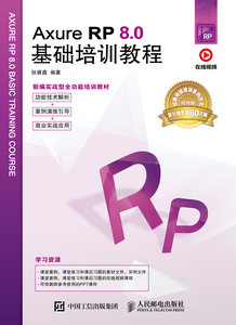 Axure RP 8.0基礎培訓教程-cover