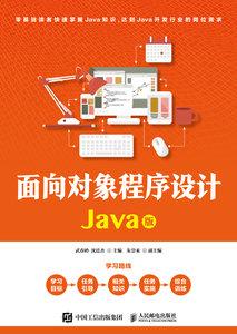 面向對象程序設計 Java版-cover