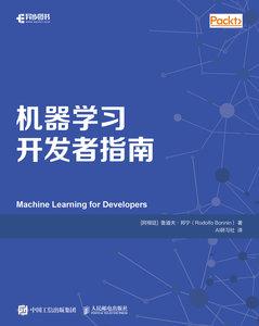機器學習開發者指南-cover