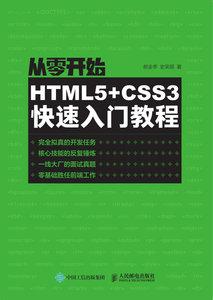 從零開始:HTML5+CSS3快速入門教程-cover