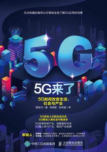 5G來了:5G如何改變生活、社會和產業-cover