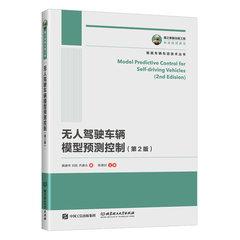 無人駕駛車輛模型預測控制(第2版)-cover