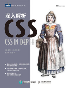 深入解析 CSS (CSS in Depth)-cover
